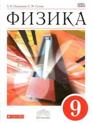 Учебник по физике 9 класс перышкин скачать pdf.